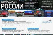 Светодиодные экраны и бегущие строки с доставкой по всей России.