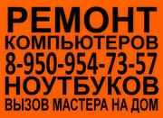 Ремонт и настройка компьютеров в омске Вызов мастера на дом.=