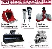 Производство навесного оборудования и запчастей для спецтехники