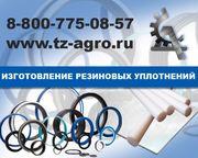 изготовление прокладок новосибирске