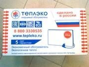 Экономичный кварцевый обогреватель ТеплЭко в Омске