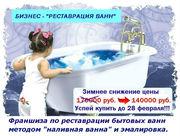 Бизнес-Реставрация ванн