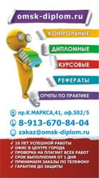 Заказать решение теста в Омске