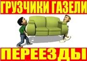 Омские грузоперевозки.грузчики в Омске