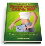 Как похудеть - мини курс Легкий способ сжечь жир