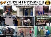 Погрузка и разгрузка вагонов,  фур и складские работы в Омске