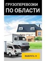 Грузоперевозки,  Грузотакси,  Переезды,  Грузчики
