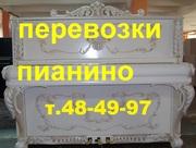 Перевозка пианино в Омске 24/7