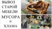 Вывоз мусора - старой мебели в Омске