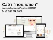 Разработка дизайна сайта для Омска