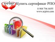 Купить сертификат РПО для Омска