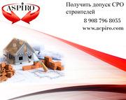 Получить допуск СРО строителей для Омска