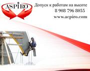 Допуск к работам на высоте для Омска
