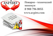 Пожарно - технический минимум обучение для Омска