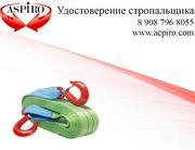 Удостоверение стропальщика для Омска