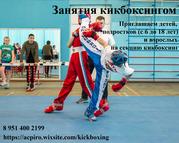 Персональные занятия по кикбоксингу в Омске
