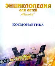 Энциклопедия Аванта
